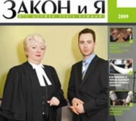 Закон и Я