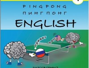Научу ГОВОРИТЬ по-английски