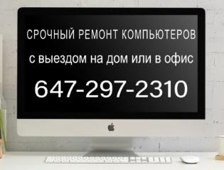 СРОЧНЫЙ РЕМОНТ APPLE / WINDOWS КОМПЬЮТЕРОВ. 647-297-2310