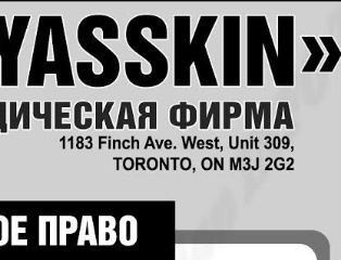 """Yasskin Law Office """"Criminal defence services"""""""