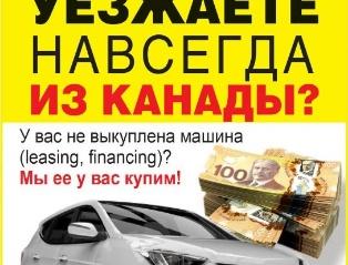 Купим у вас невыплаченную машину