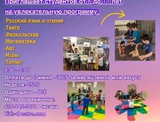 Детский русскоязычный театральный лагерь
