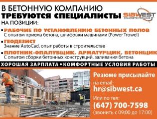 Требуются рабочие в строительную компанию по бетону.