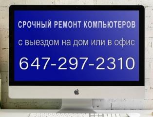 СРОЧНЫЙ РЕМОНТ APPLE / WINDOWS КОМПЬЮТЕРОВ *647-297-2310*
