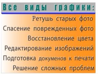 Графика, Ретушь Фото, Восстановление    Коррекция документов  = 4l6 - 34б - 74l7 =