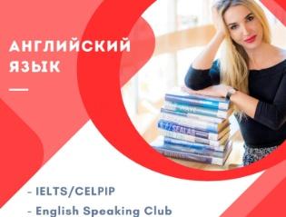 ПОДГОТОВКА К IELTS, CELPIP - БЕСПЛАТНЫЙ ДОСТУП К ТЕСТАМ CELPIP